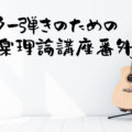 ギター弾きのための音楽理論講座 番外編(ハーモニクス)