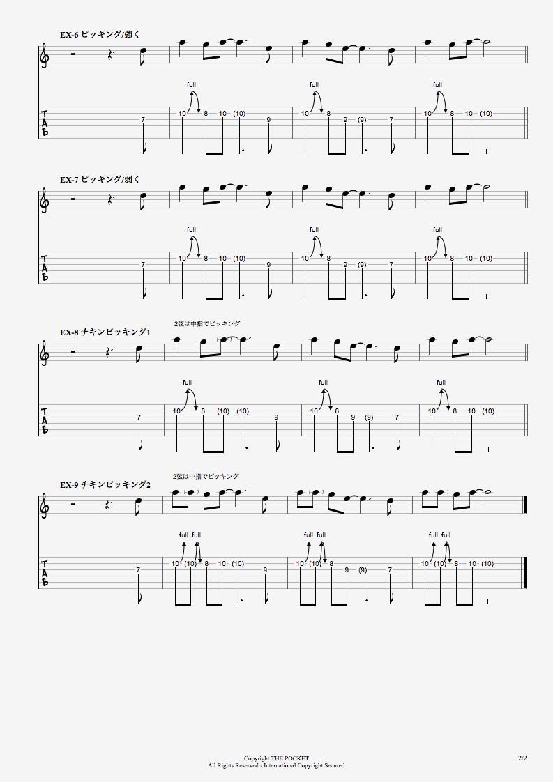 ギターが歌う?!ニュアンスの付け方2