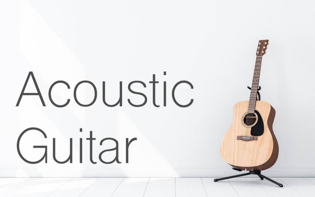 アコースティクギターコース