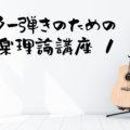 ギター弾きのための音楽理論講座1 音楽理論は「調味料」