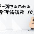 ギター弾きのための音楽理論講座10 コードブックは破り捨てろ!⑤ ここまでくれば8合目