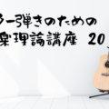 ギター弾きのための音楽理論講座20 「キー」を理解しよう② 番号で理解しよう