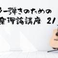 ギター弾きのための音楽理論講座21 「キー」を理解しよう③ キーを読み取る