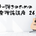 ギター弾きのための音楽理論講座26 理論でアドリブ!!④