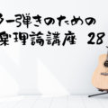 ギター弾きのための音楽理論講座28 お役立ちこ小ネタ集①オクターブ奏法