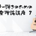 ギター弾きのための音楽理論講座7 コードブックは破り捨てろ!② コードネーム