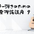 ギター弾きのための音楽理論講座9 コードブックは破り捨てろ!④ これで基本はOK!