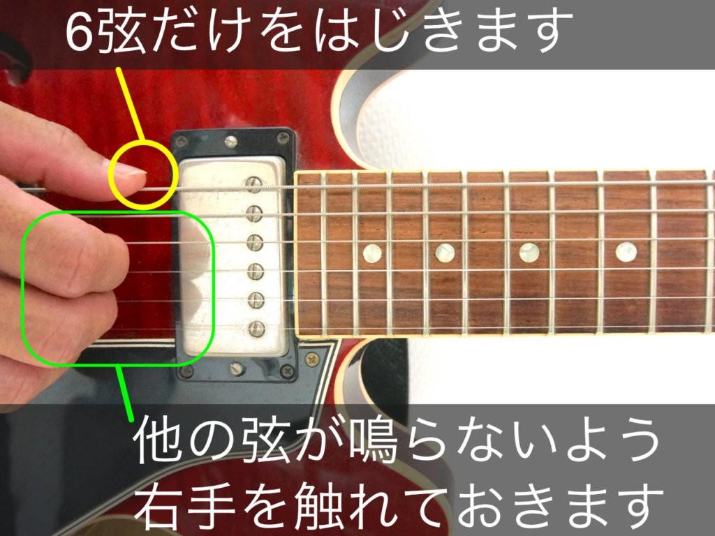 6弦のチューニング