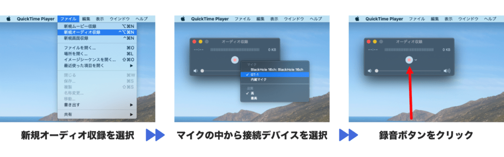 QuickTimeでの簡易録音