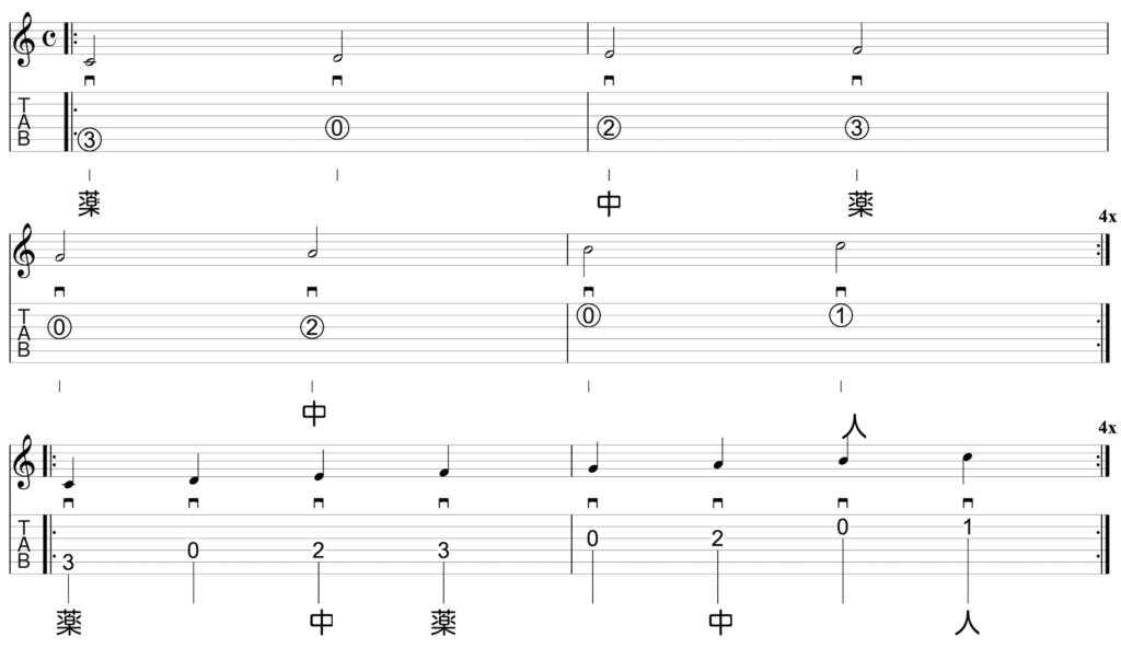 5日目練習曲