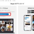Skypeのダウンロードとアカウントの作成
