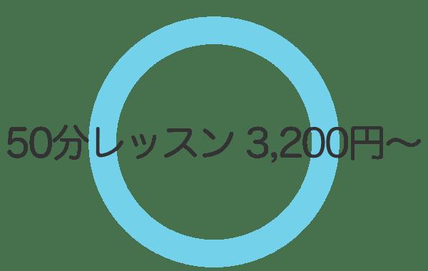 50分レッスン3,200円〜