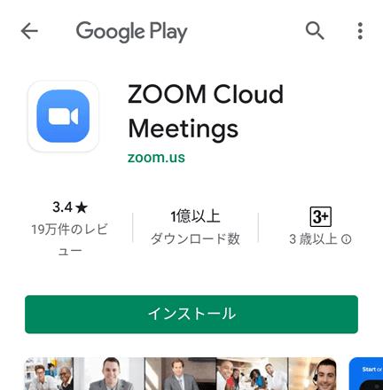 zoom ダウンロード